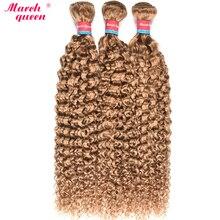 Бразильские вьющиеся волосы March Queen, волнистые пучки #27, 100% натуральные волосы медового цвета, 3 пряди, 10 24 дюйма, наращивание волос