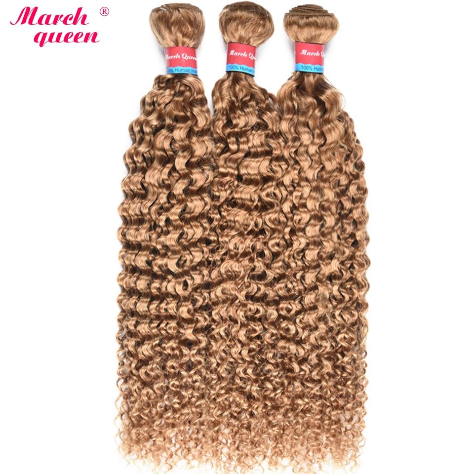March Queen Brazilian Curly Hair Weave Bundles #27 Honey Blonde Color 100% Human Hair 3 Bundles 10