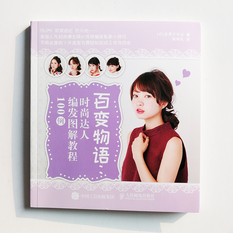 100 Styles Kawaii Natural Hair Arrange Book With Pictures From Japan Chinese Edition Beauty/Hair Salon Reference Book
