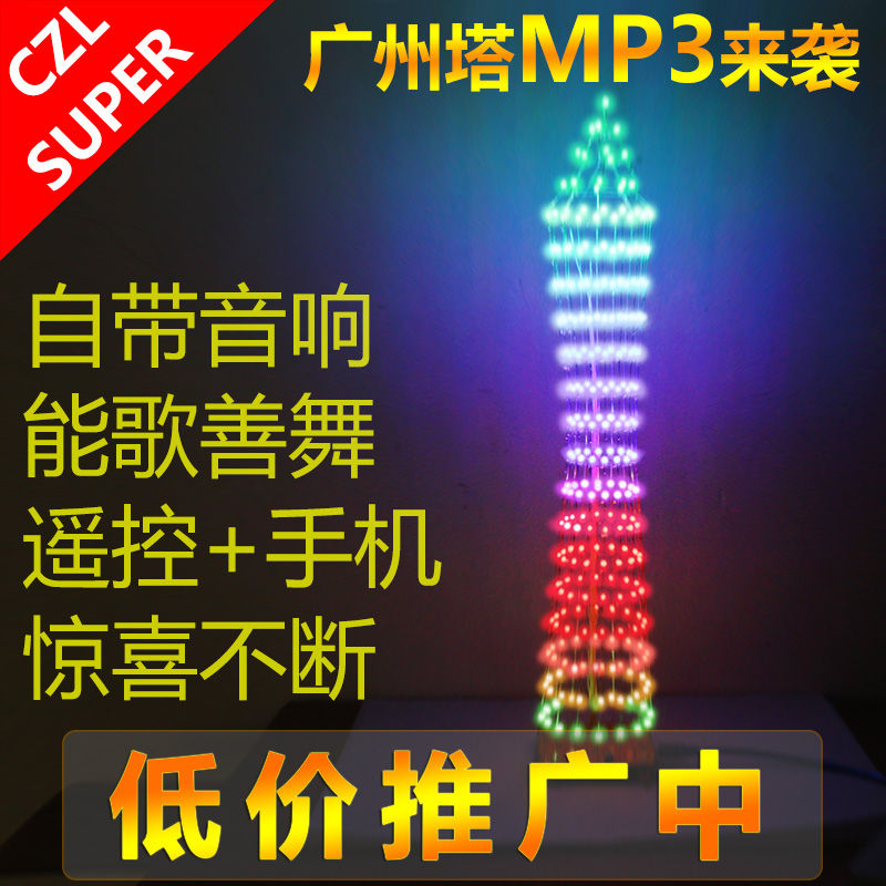 The new light cube kit MP3 music spectrum version of the LED microcontroller DIY has finished the waistline of Canton Tower light cube suite tower in paris eiffel tower led diy music spectrum electronic parts