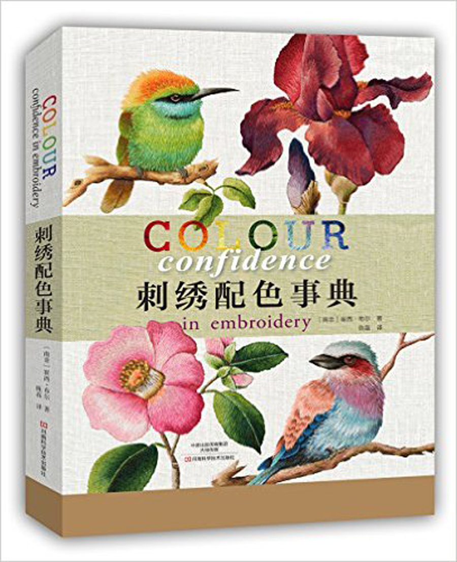 Colour Confidence in Embroidery / Chinese Handmade Carft Book 100 super cute little embroidery chinese embroidery handmade art design book