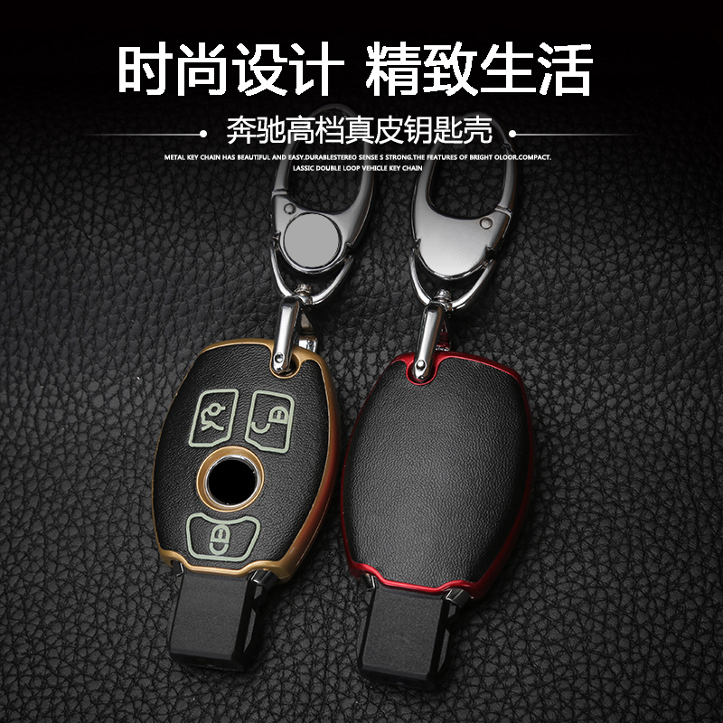 ABS Leather Key Cover Case Shell For Mercedes Benz W203 W204 W211 CLK C180 E200 for AMG C E S Class Keyrings Holders Car Styling