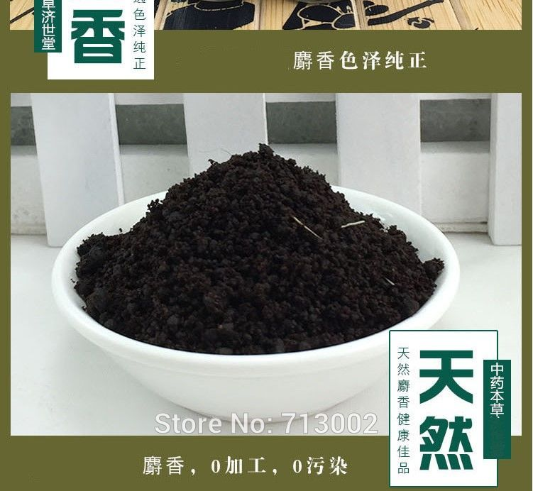 1g Natural Xizang Deer Musk Grains Moschus Quality Assurance Tibet Muskiness