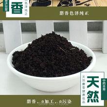 1 г натуральный Xizang олень мускусные зерна мощь гарантия качества Тибетский мускусный