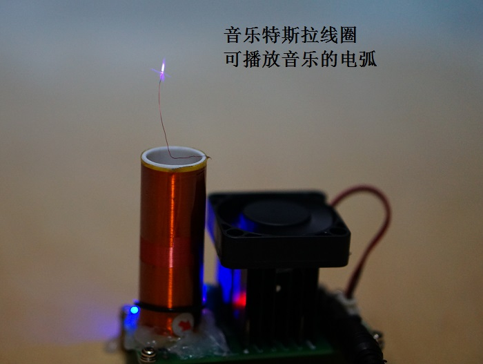 The Music Suite finished arc mini music singing neon send Tesla coil suite francaise