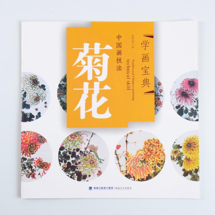 Freehand painting techniques of Chinese painting : How to draw Chrysanthemum портативная колонка harman kardon harman kardon esquire 2