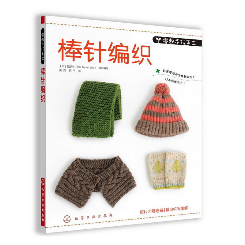 цена на Japanese Knit Pattern Book Knitting Needle Zero Start Learn Scarf Hat Sweater Weave Book