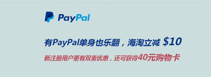 PayPal单身狗也快乐,送10美元优惠券