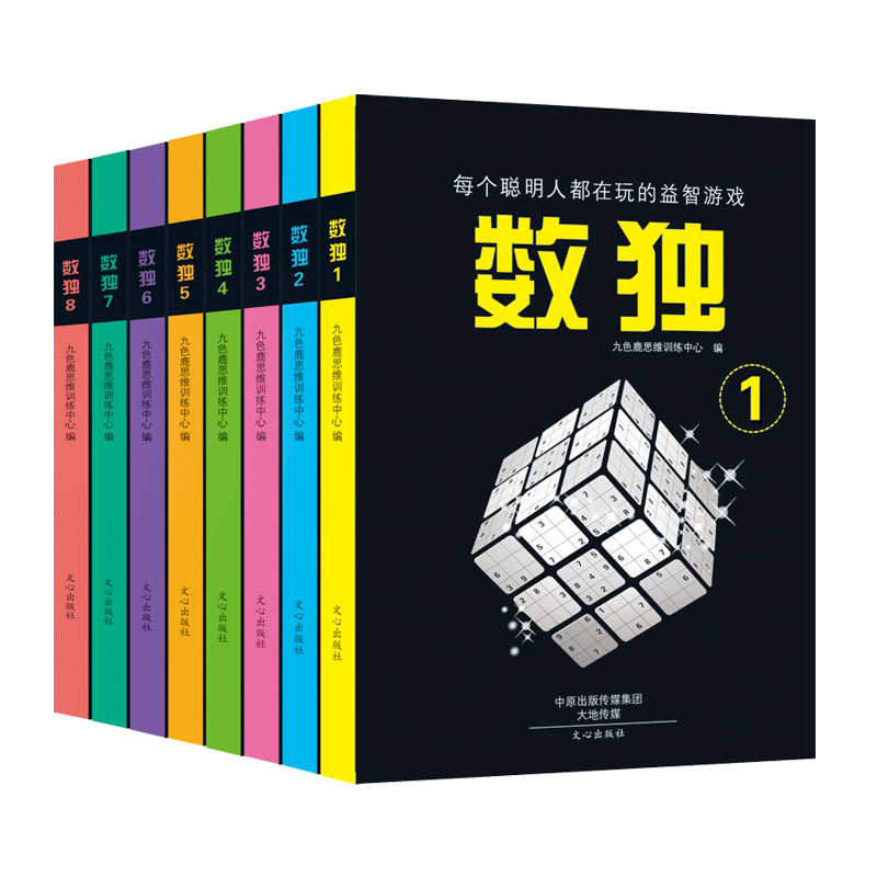 New Chinese 8Pcs/set Sudoku/ Number Placement/Arabic Numerals Cross Books Chinese Edition From Easy To Hard Pocket Books Libros