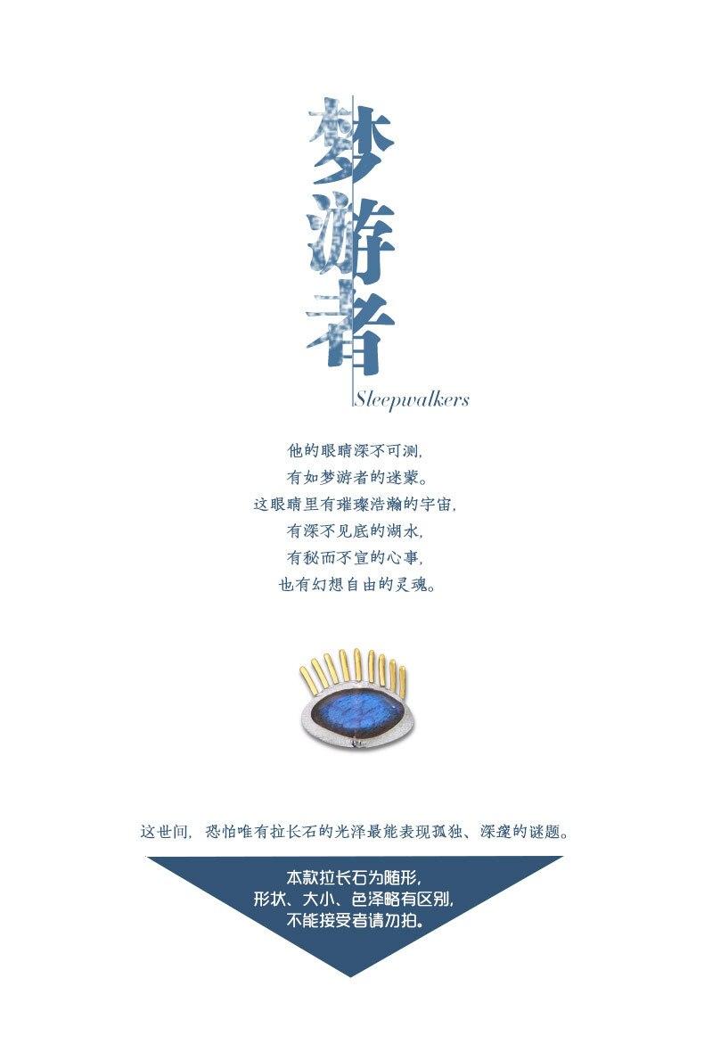 梦游者-拉长石眼睛系列