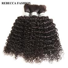 Ребекка бразильских неповреждённых волос кудрявый массовых человеческих волос для плетения 1/3/4 пряди 10-30 дюймов Цвет 1B/99J пряди для наращивания волос