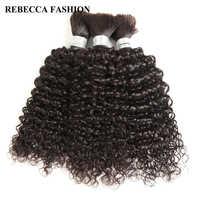 Rebecca-extensiones de cabello humano rizado brasileño Remy, para trenzar 1/3/4 mechones, 10 a 30 pulgadas, Color 1B/99J