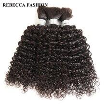 ريبيكا البرازيلي ريمي مجعد مقدار من الشعر البشري لتجديل 1/3/4 حزم 10 إلى 30 بوصة اللون 1B/99J وصلات شعر