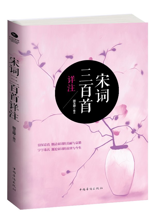 Literature Book Three Hundred Songs Of The Song Dynasty Song Ci Chinese Ancient Literary Classics Outside Reading Book