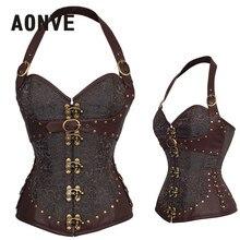 Корсет AONVE в стиле стимпанк, коричневый Готический корсет, сексуальное женское белье из искусственной кожи, корсажный пояс, моделирующий ремень, корсеты и бюстье