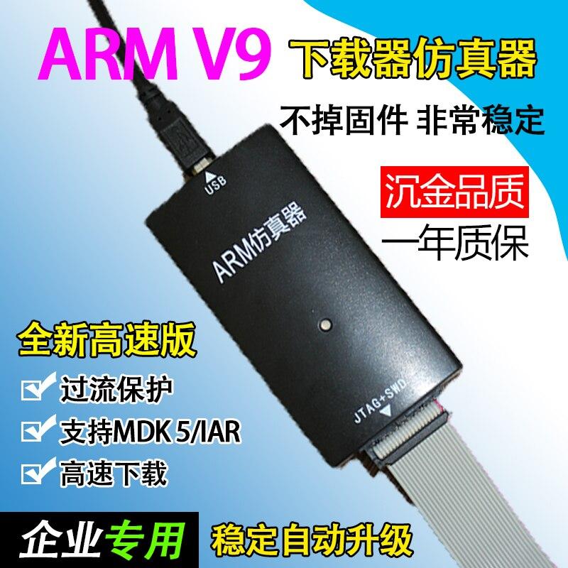 Simulator Downloader STM32 ARM MCU Development Board Burning V8 Debugging ProgrammerSimulator Downloader STM32 ARM MCU Development Board Burning V8 Debugging Programmer