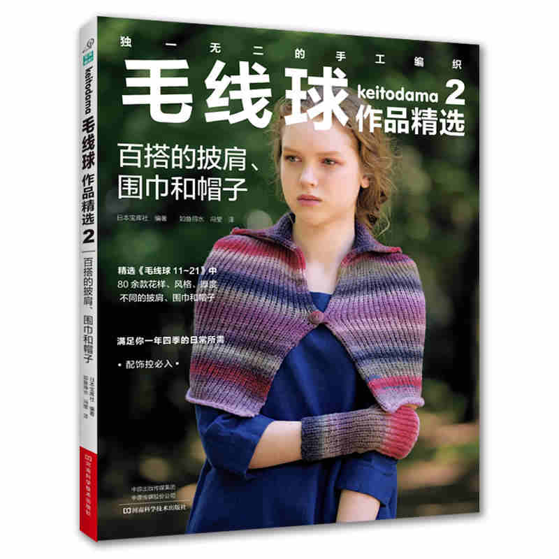 Keitodama 2 Knitting Patterns Book Shawl,Scarf and Hat Ornaments Hand-woven BookKeitodama 2 Knitting Patterns Book Shawl,Scarf and Hat Ornaments Hand-woven Book