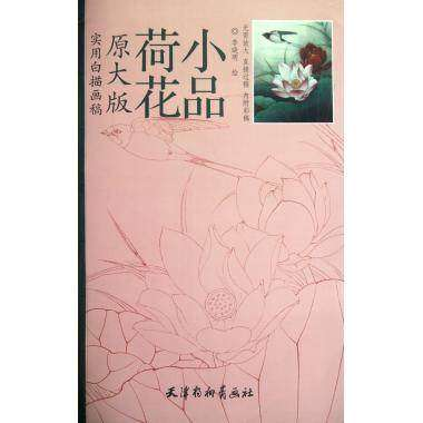 The lotus sketch drawings painting book by Li Xiao ming endsinger the lotus war book 3