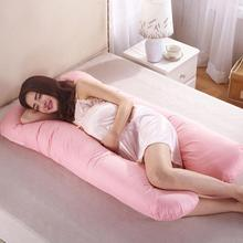 75*130CM U Pregnancy Pillow Cover Maternity Belt Body Pillow Case Women Pregnant Side Sleepers Removable Cushion 9 Colors
