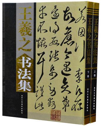 2pcs/set Chinese Ink Write Brush Art Wang Xizhi Calligraphy Collection Book