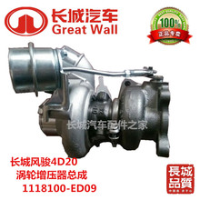 The Great Wall Wingle hover H5 4D20 2.0T turbocharger assembly factory loading 1118100-ED09