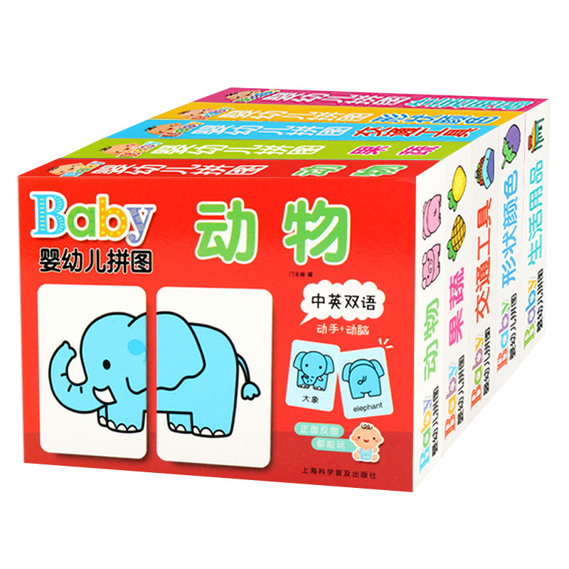5Boxes/set Baby Puzzles Enlightenment Cards For Babies/Toddlers (1-3Years Old)Bilingual Flash Cards For Baby Chinese And English