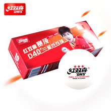 DHS Table Tennis Ball 3-star D40+ New material ABS Seamed training game Plastic ping pong poly