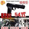 Armas de fogo caseiro 54 pistola modelo 3D de papel não pode lançar brinquedo artesanal