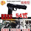 homemade firearms 54pistol 3D paper model can not launch Handmade Toy