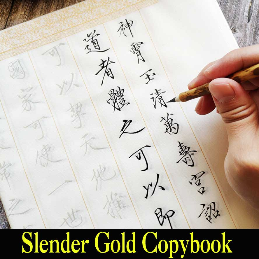 5 sheet/pack Slender Gold Rice Paper copybook of Qian zi wen Painting Calligraphy Supplies Art trace Xuan paper 5 sheet/pack Slender Gold Rice Paper copybook of Qian zi wen Painting Calligraphy Supplies Art trace Xuan paper