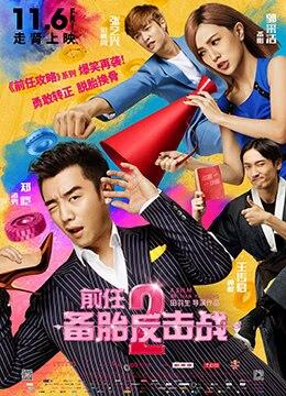 《前任2:备胎反击战》2015年中国大陆,香港喜剧,爱情电影在线观看