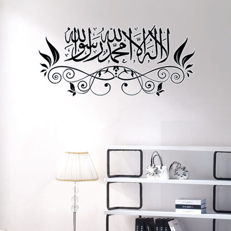 ZN G189 Wall Sticker Islamico Musulmano Arabo Corano Bismillah - Home decor