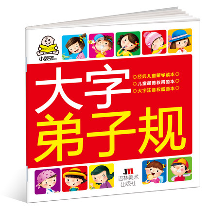 Chinese Disciple Gauge Di Zi Gui Book Children Learning Chinese Characters HanZi PinYin Mandarin Book ( Age 1 - 4 )