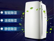 Free shipping  new high power underground chamber Moisture Absorption Dryer Dehumidifiers