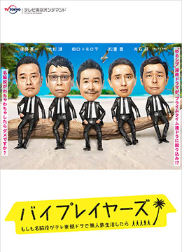 《Byplayers 2:如果名配角在TV东晨间剧里挑战无人岛生活的话》2018年日本喜剧电视剧在线观看