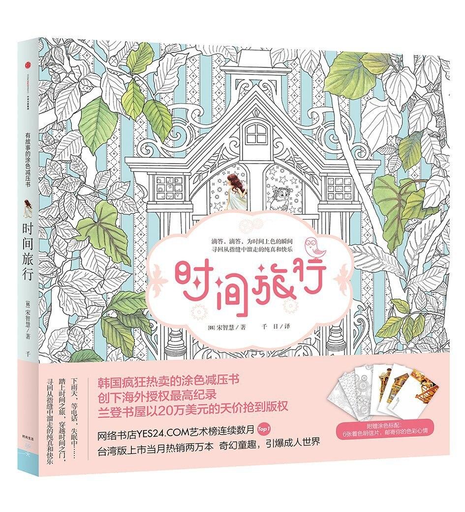 Coloring book untuk dewasa - Booculchaha Buku Mewarnai Untuk Orang Dewasa Waktu Bepergian Seni Kreatif Buku Gratis Pengiriman