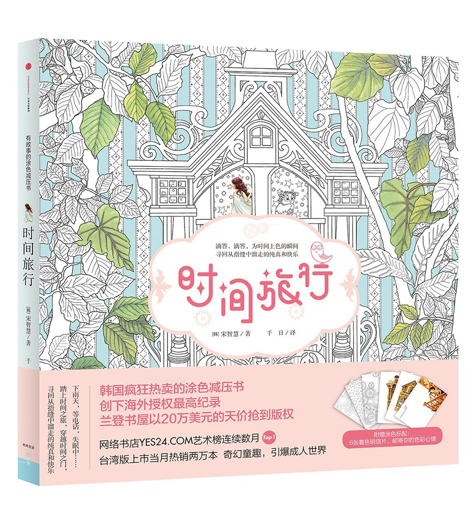 Booculchaha coloring book for adults :time traveling ,art creative ...