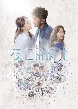 《栋仁的时光[粤语版]》2018年香港喜剧,爱情,科幻电视剧在线观看