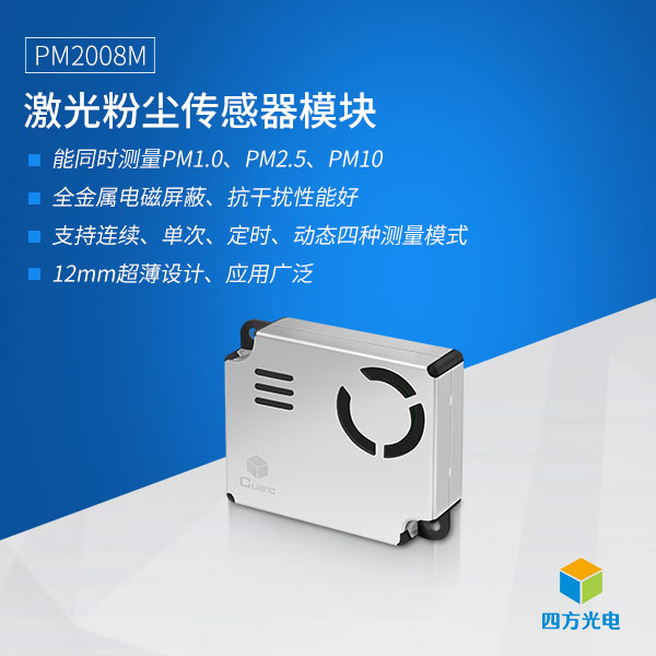 Simultaneous Detection of PM1.0 PM2.5 PM10 by Laser Dust Sensor PM2008MSimultaneous Detection of PM1.0 PM2.5 PM10 by Laser Dust Sensor PM2008M