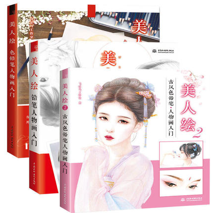 3 Books Chinese Color Pencil Sketch Beauty Painting Art Book Color Pencil Figure Drawing Adult Anti Stress Coloring Book