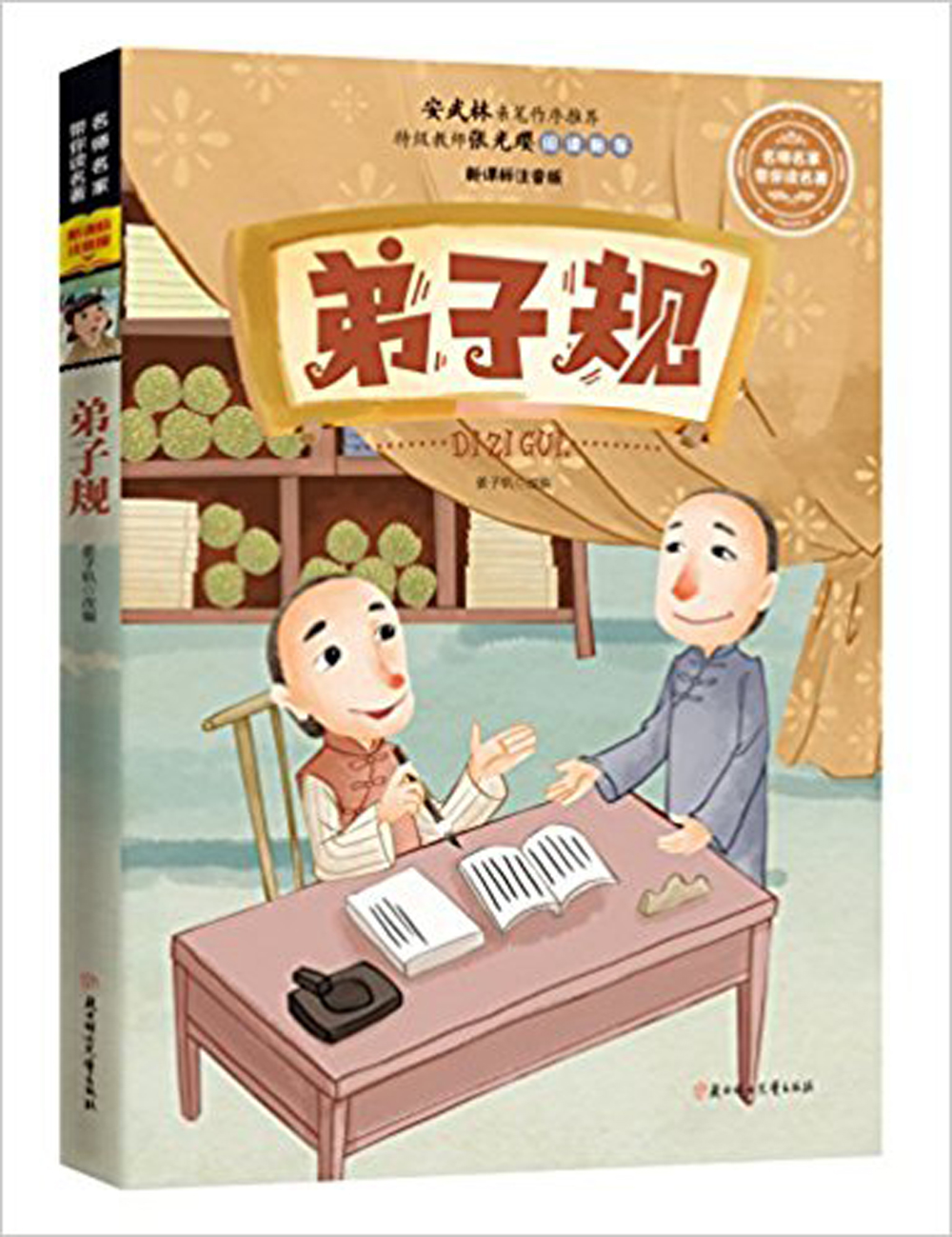 Di Zi Gui Short Story Book With Pin Yin And Colorful Pictures / Kids Children Bedtime Story Book