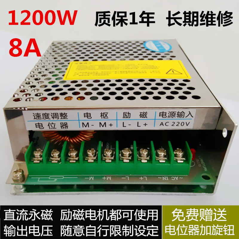 220V 1200W PWM DC Permanent Magnet Excitation Brush Motor Drive Module and Speed Control Board220V 1200W PWM DC Permanent Magnet Excitation Brush Motor Drive Module and Speed Control Board