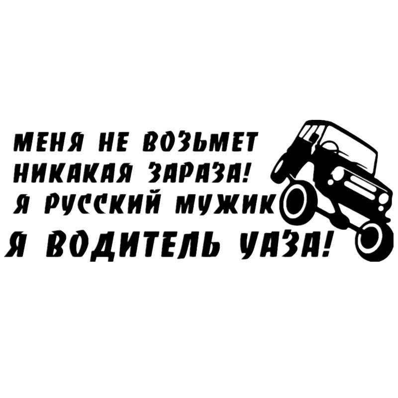 CS-663 #11*30 cm 20*55 cm pilote d'uaz drôle voiture autocollant vinyle décalque argent/noir pour auto voiture autocollants style voiture décoration