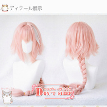 Game Fate Apocryph Astolfo Cosplay Wigs 80cm Long Pink Mixed Heat Resistant Synthetic Hair Cosplay Costume Wig