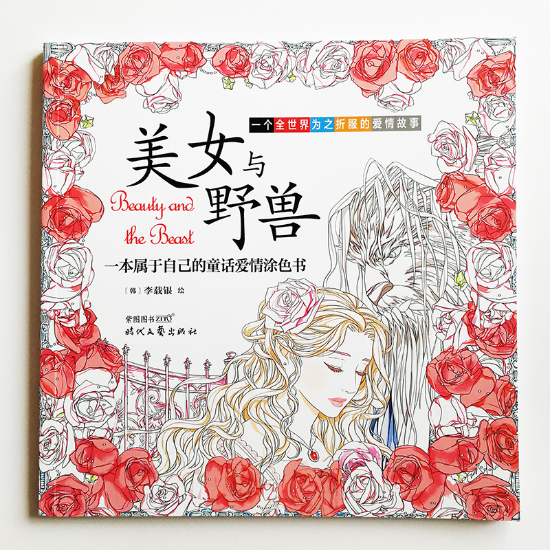 Beauty And The Beast  Love Story Coloring Book For Adults /Children Anti-Stress And Activity Book From Korean