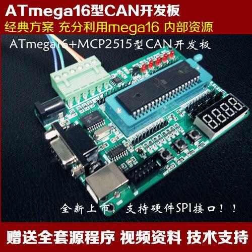 ATmega16 AVR microcontroller CAN bus development board SPI port MCP2515 provide technical support microcontroller