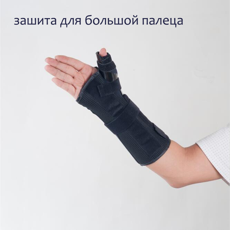 Free Shipping Strong Medical Wrist brace Thumb Orthosis Orthopedic Supplies Fracture Brace Medical Brace Assist Medical Product newest design adjustable medical brace cervical thoracic orthosis health care product fixation stent free shipping via express
