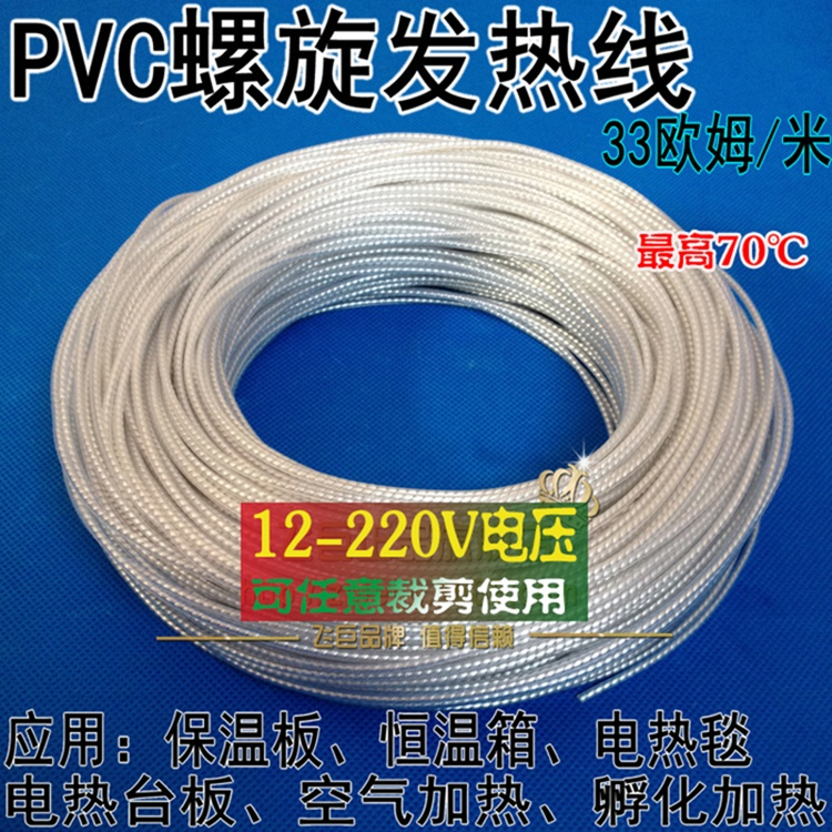 100m Spiral Heating Element 12 220v Low Voltage Electric