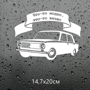 Image 5 - 3 Ratels TZ 1087 14.7*20cm 1 4 조각 자동차 스티커 뭔가 유행, 뭔가 영원히 재미있는 자동차 스티커 자동 데칼