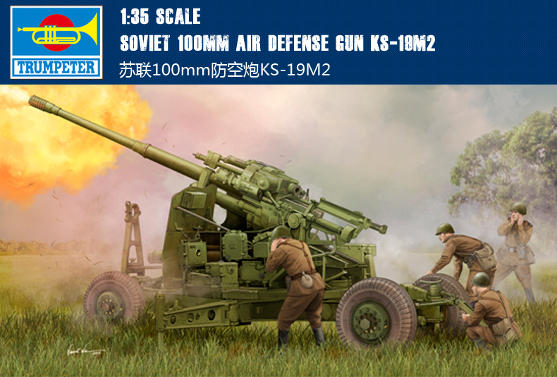 Trumpet 02349 1:35 Soviet KS-19M2 100mm antiaircraft artillery Collection modelTrumpet 02349 1:35 Soviet KS-19M2 100mm antiaircraft artillery Collection model